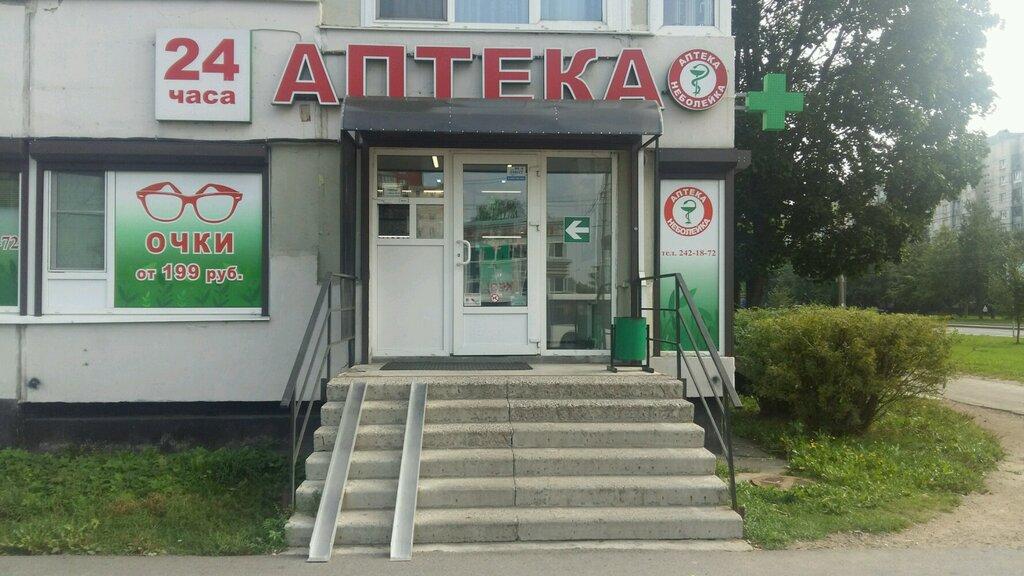 аптека — Неболейка — Санкт-Петербург, фото №1