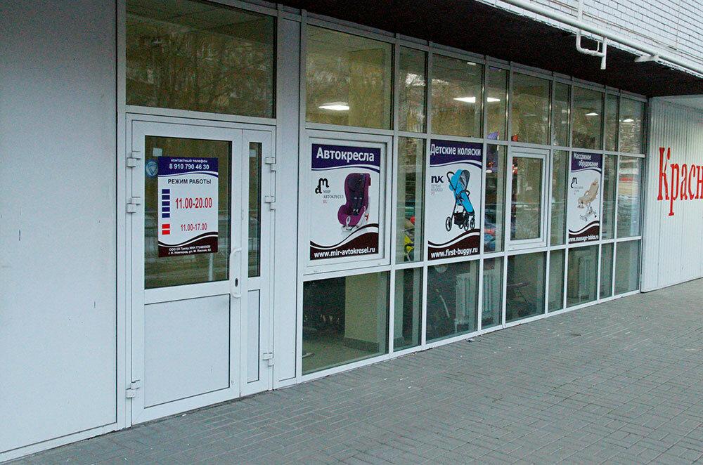 children's store — First-Buggy.ru — Nizhny Novgorod, photo 1