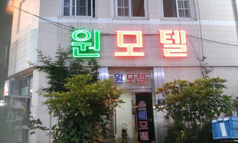 Nampo Won Motel
