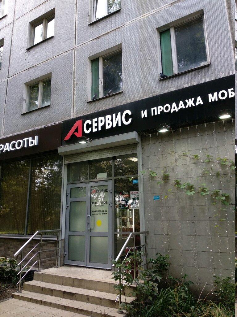 ремонт телефонов — А Сервис — Москва, фото №2