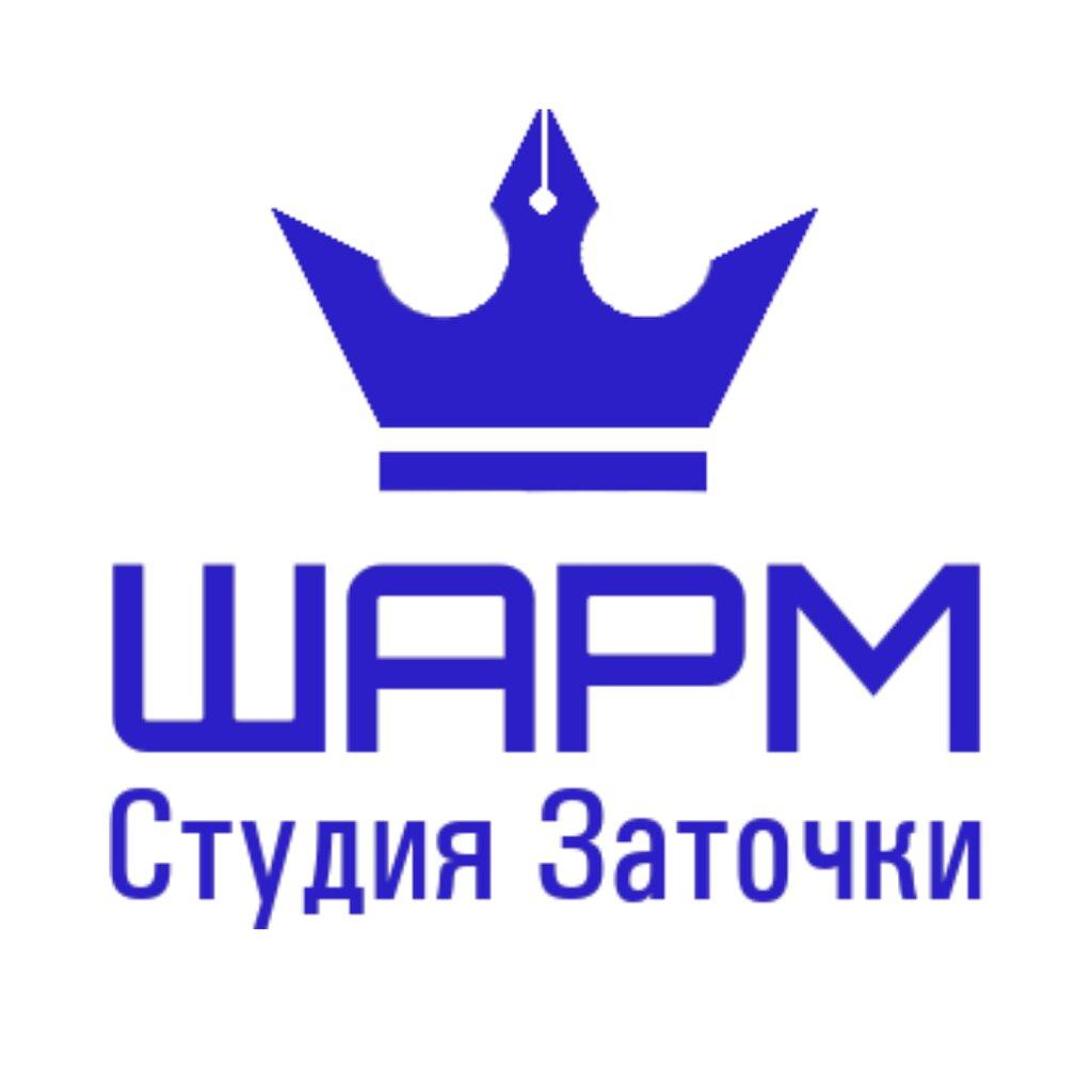 бытовые услуги — Заточка Шарм — Москва, фото №3