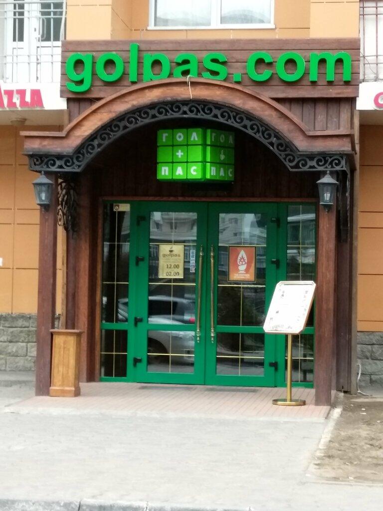 букмекерская контора — Гол+Пас — Нур-Султан, фото №1