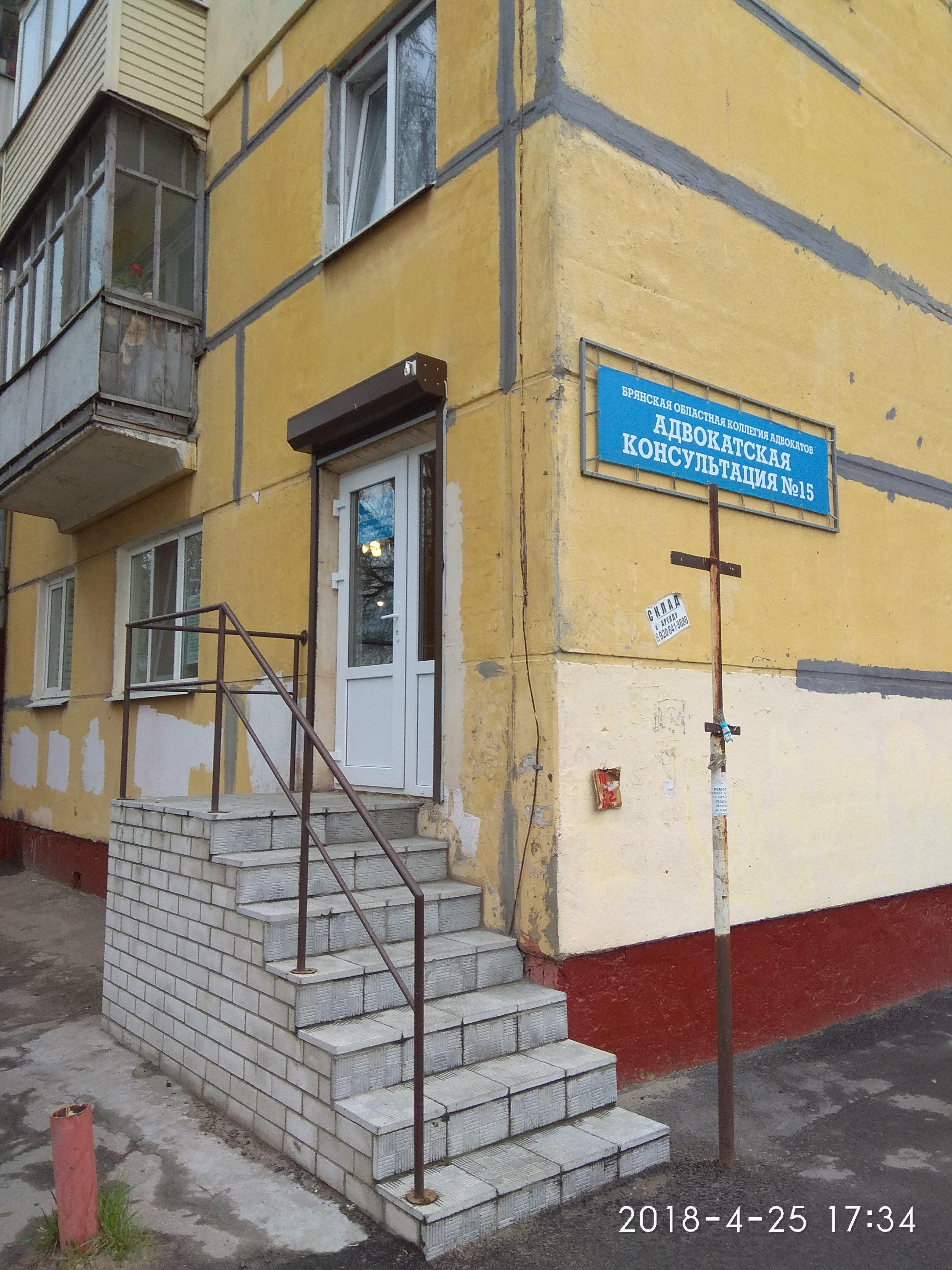 юридическая консультация в брянске адрес