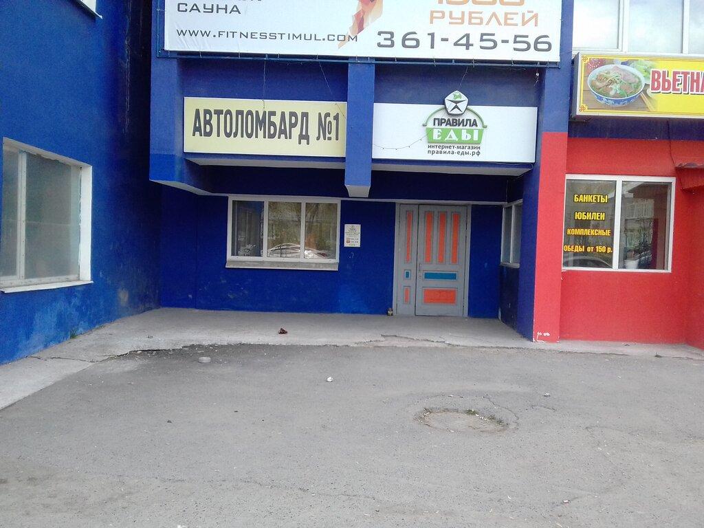 Автоломбард екатеринбург на мамина сибиряка автоломбард уфа продажа уфа