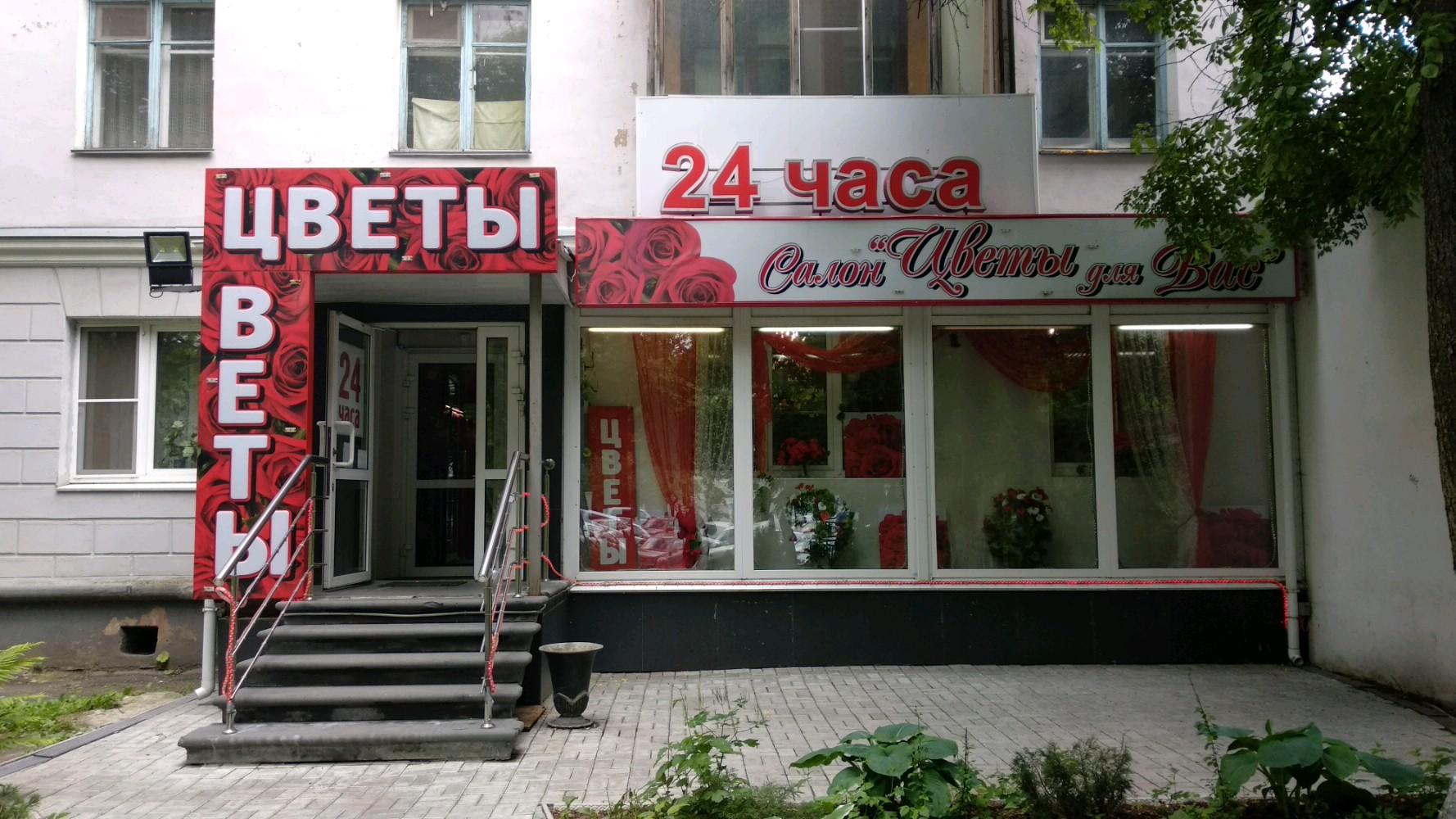 Цветы магазин для вас усть кинельский, магазины