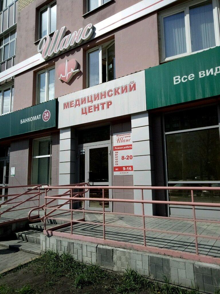 медцентр, клиника — Шанс — Екатеринбург, фото №4