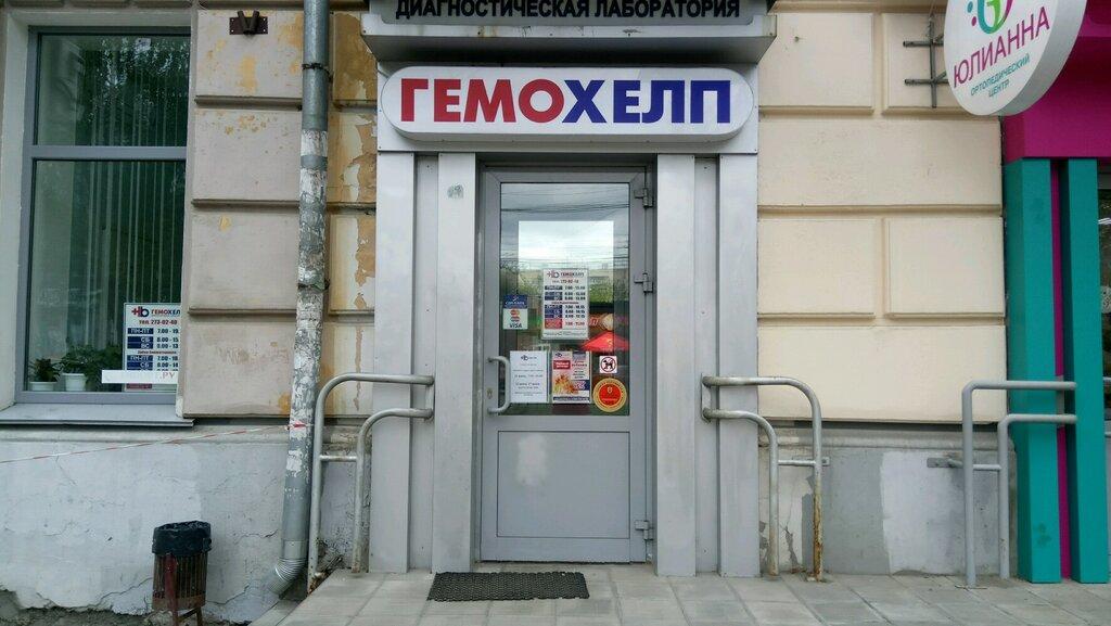 medical lab — Gemokhelp — Nizhny Novgorod, photo 1