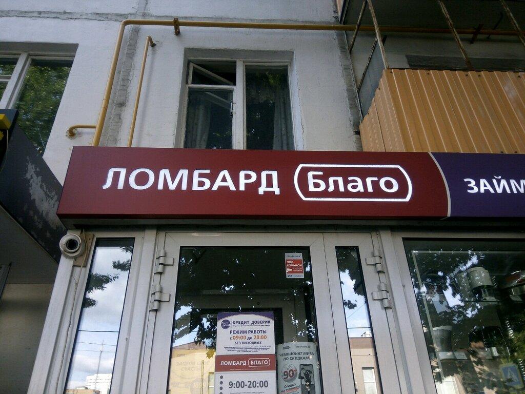 Работа в москве ломбард благо деньги в долг под залог недвижимости в волгограде
