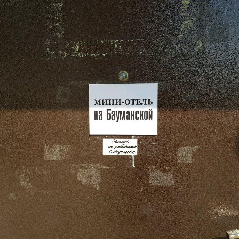 Мини-отель Бауманская