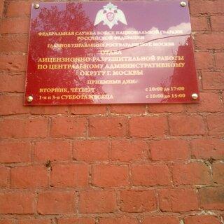 Лицензионно-разрешительный отдел МВД России по району Царицыно