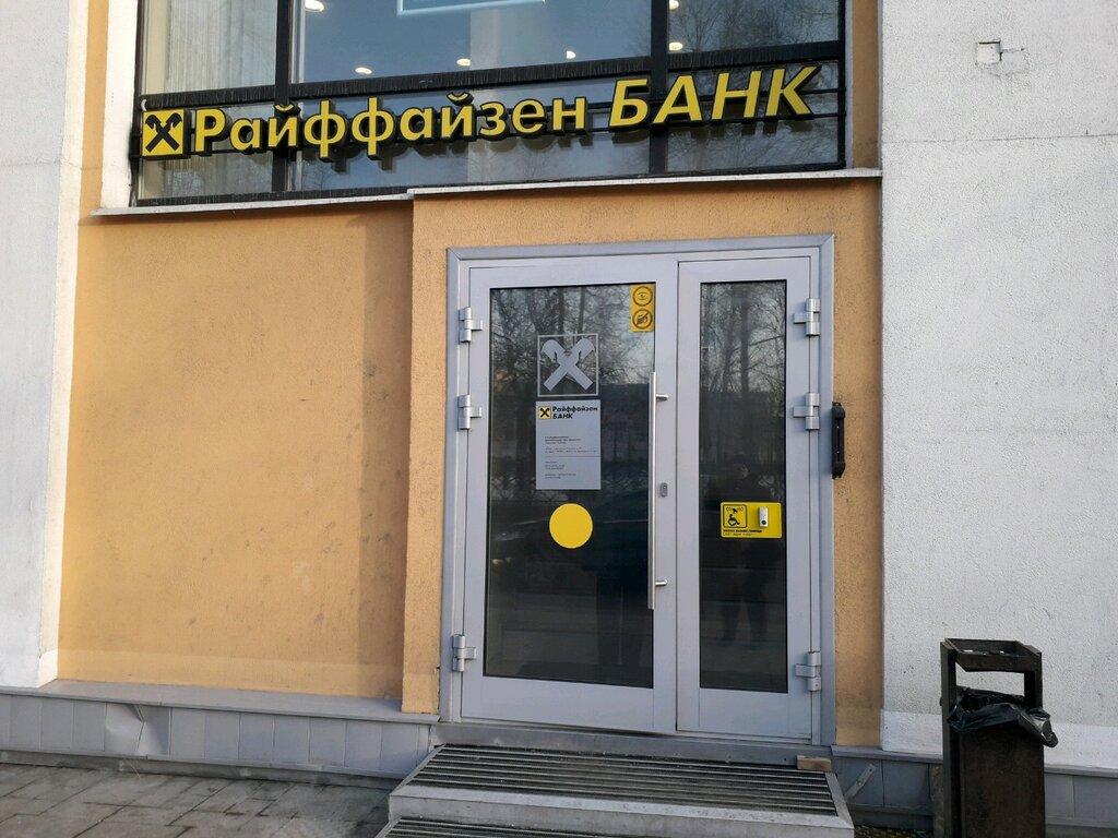 Адреса отделений и банкоматов Райффайзенбанка — график ...