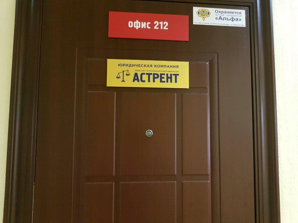 бесплатная юридическая консультация пермь адрес