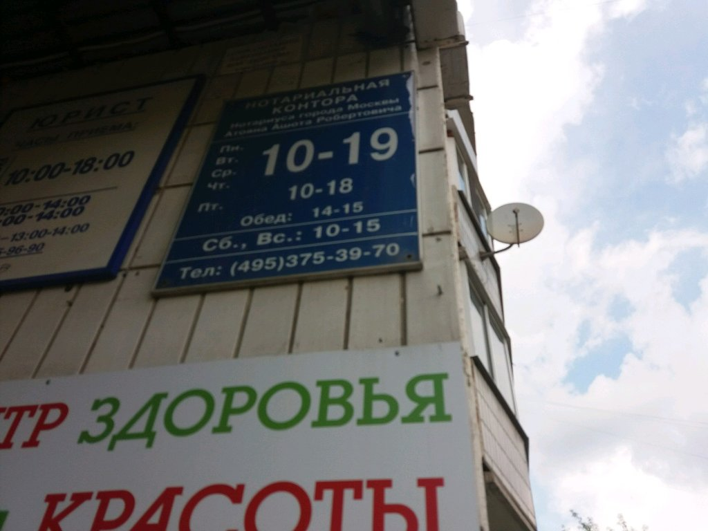 Нотариус в г Зеленоград