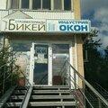Индустрия Окон, Остекление балконов и лоджий в Акъяре
