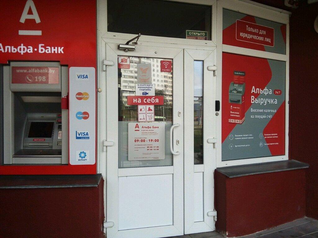 банк — Альфа-банк — Минск, фото №1