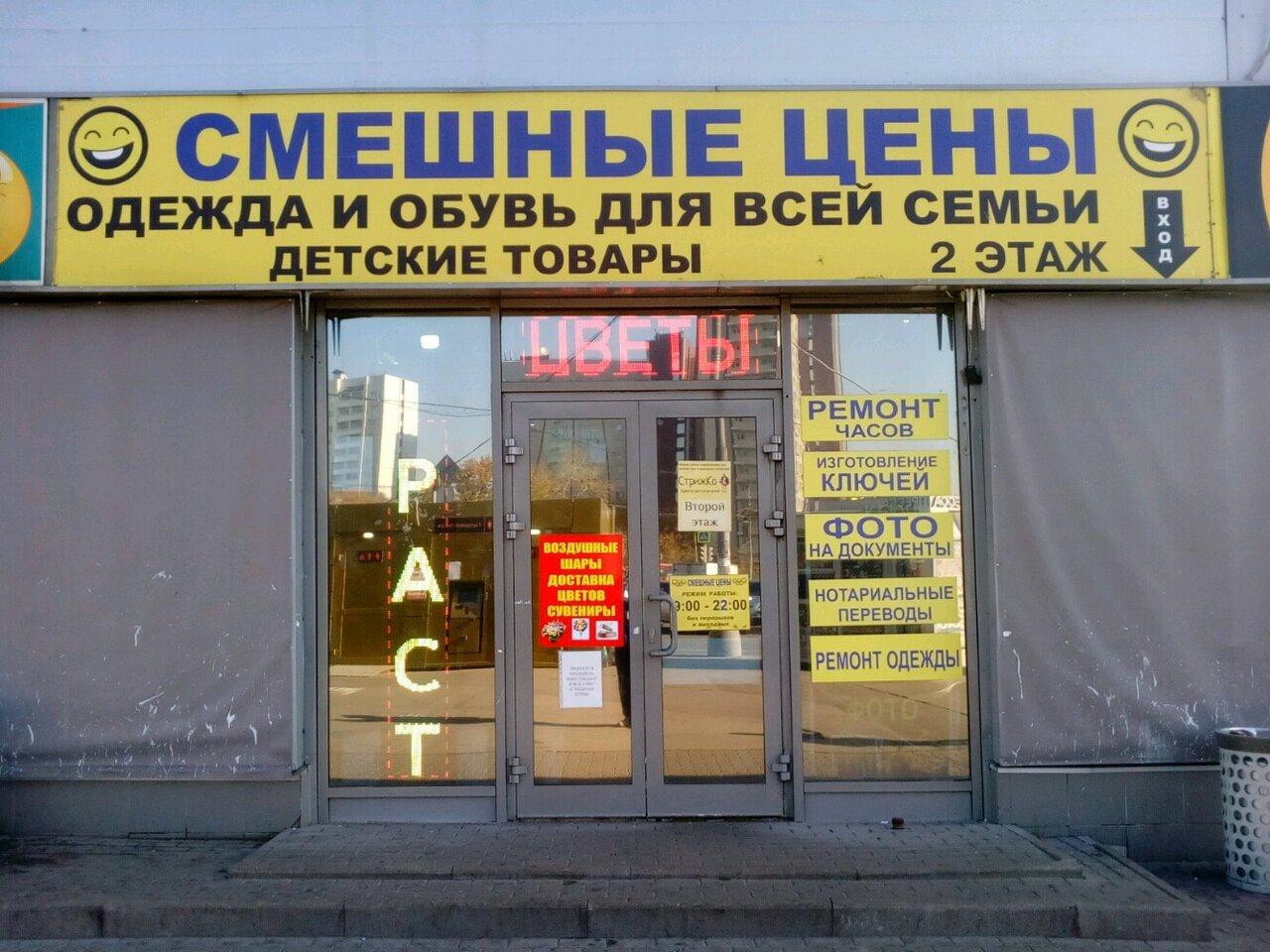 Магазины Смешные Цены На Карте Москвы