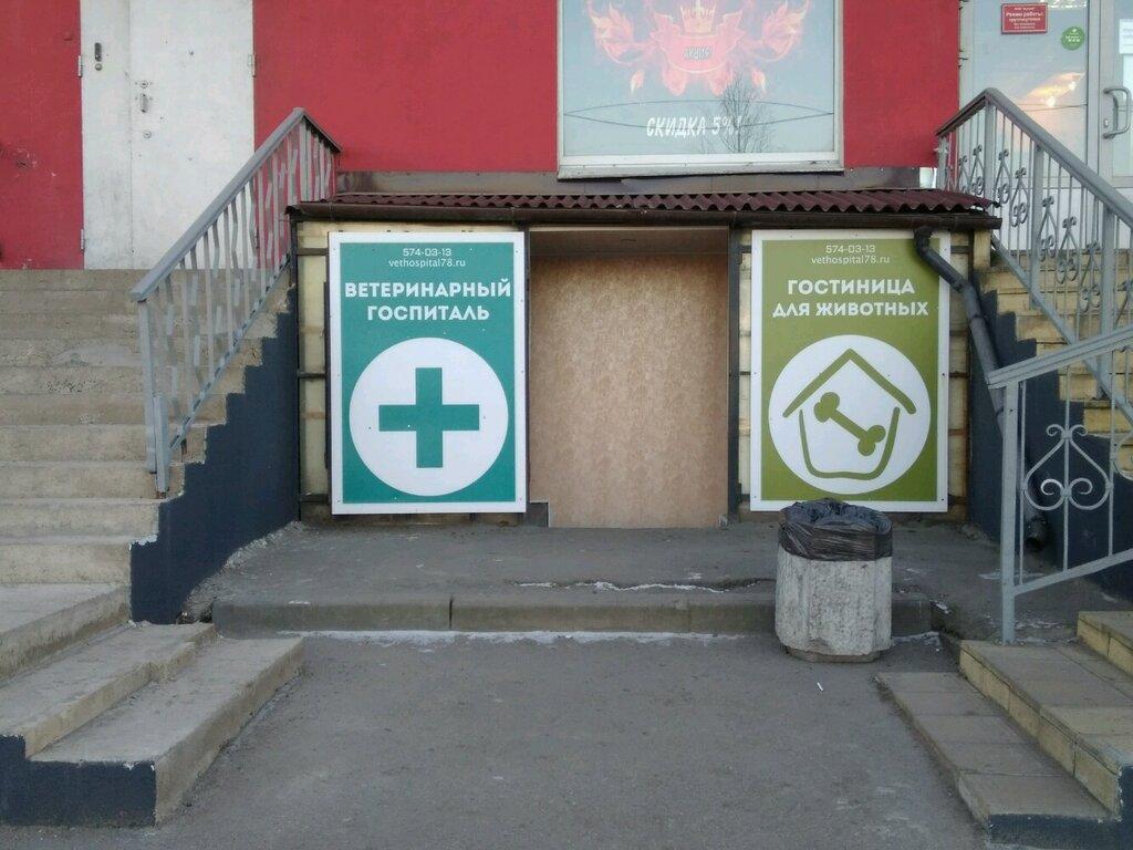 ветеринарная клиника — Ветеринарный госпиталь Флагман — Санкт-Петербург, фото №10