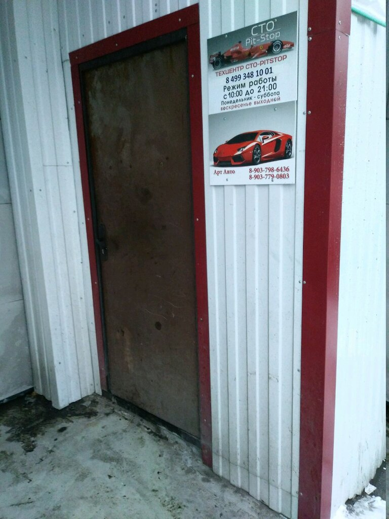 auto repair shop — Pit-Stop — Moscow, photo 2