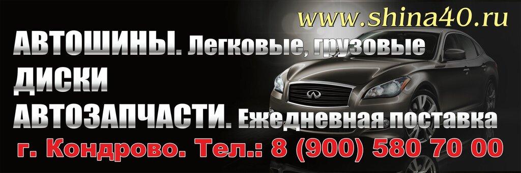 шины и диски — Shina40.ru — Кондрово, фото №2