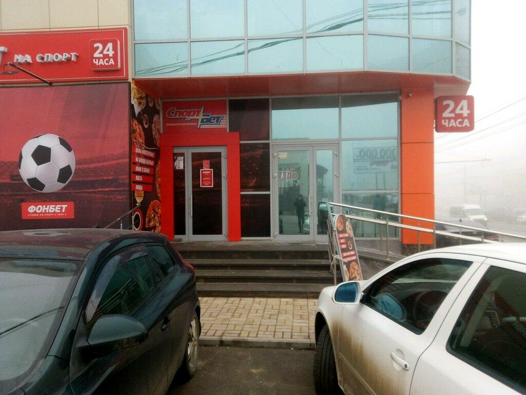 Адрес букмекерской конторы фонбет ставрополь