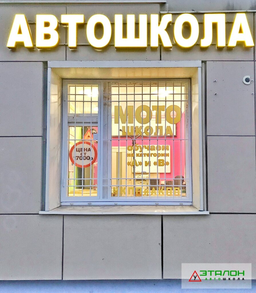 автошкола — АНО ДПО Автошкола Эталон — Люберцы, фото №4
