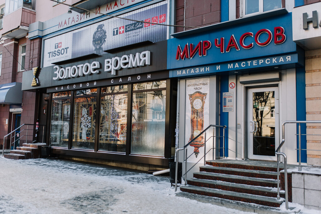 Воронеж оценка часов часы швейцарские купить б ломбарде у в
