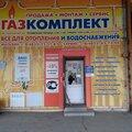 Газкомплект, Услуги по ремонту и строительству в Локотском городском поселении