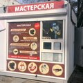 Мастерская по ремонту, Ремонт обуви в Новосибирской области