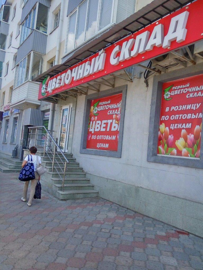 Магазин-склад цветы на ул. цюрупы г. москва