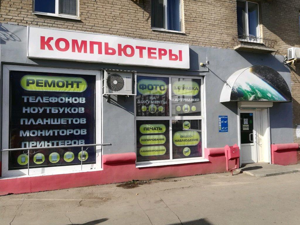 Компьютерные Магазины В Самаре