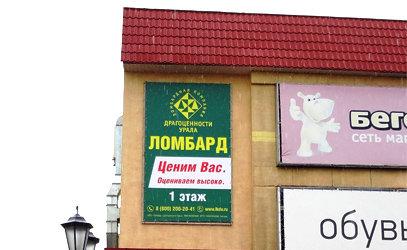 Георгиевск ломбард для стоимость часы айфона 6