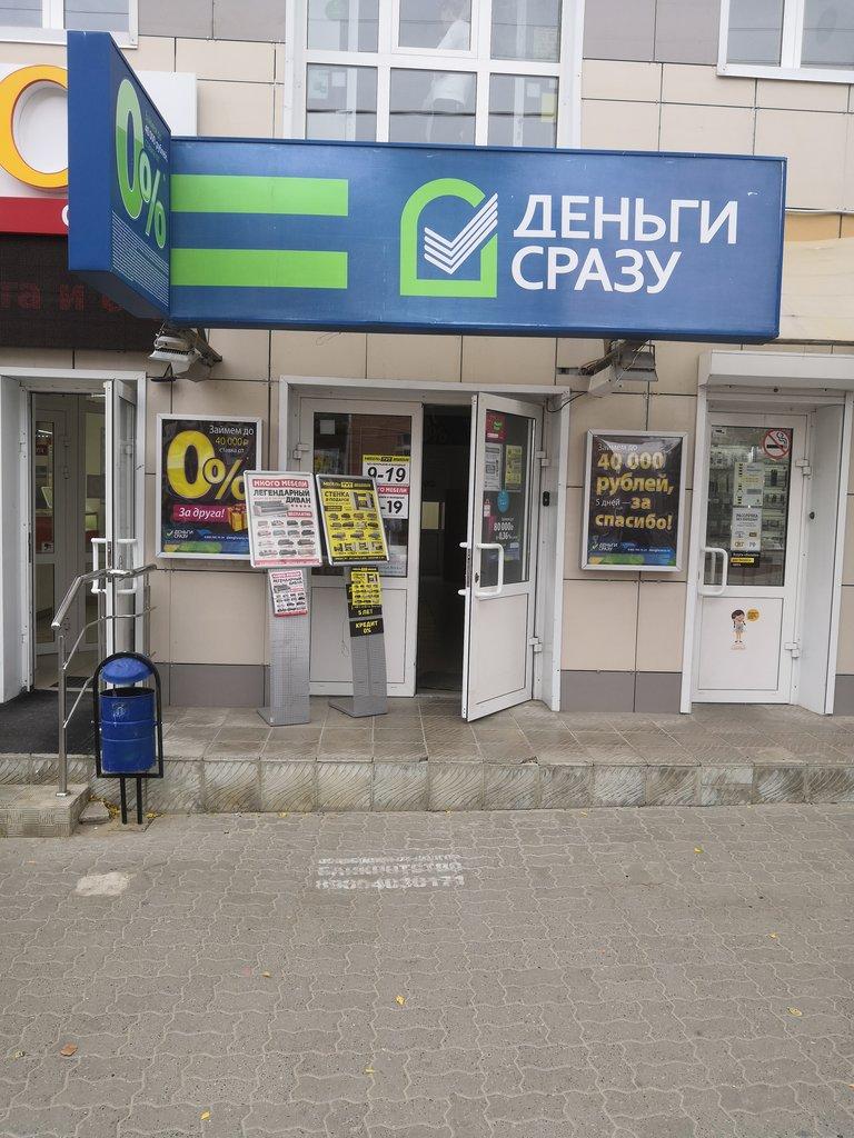 микрофинансирование — Деньги сразу — Камышин, фото №2