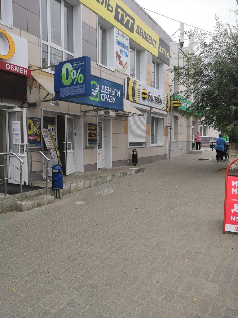 микрофинансирование — Деньги сразу — Камышин, фото №3