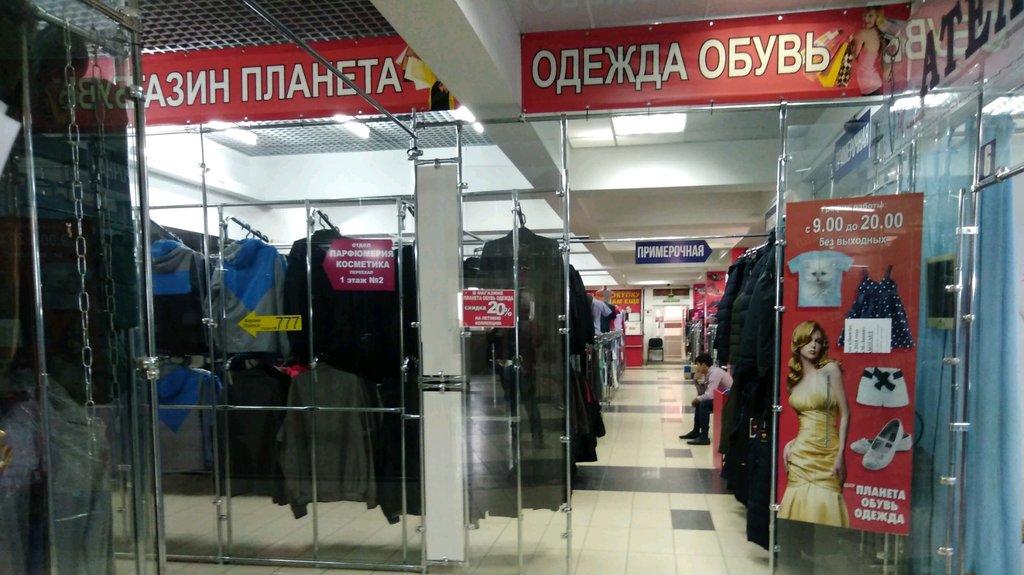 83e658e1f Планета одежда обувь - магазин одежды, Новосибирск — отзывы и фото ...