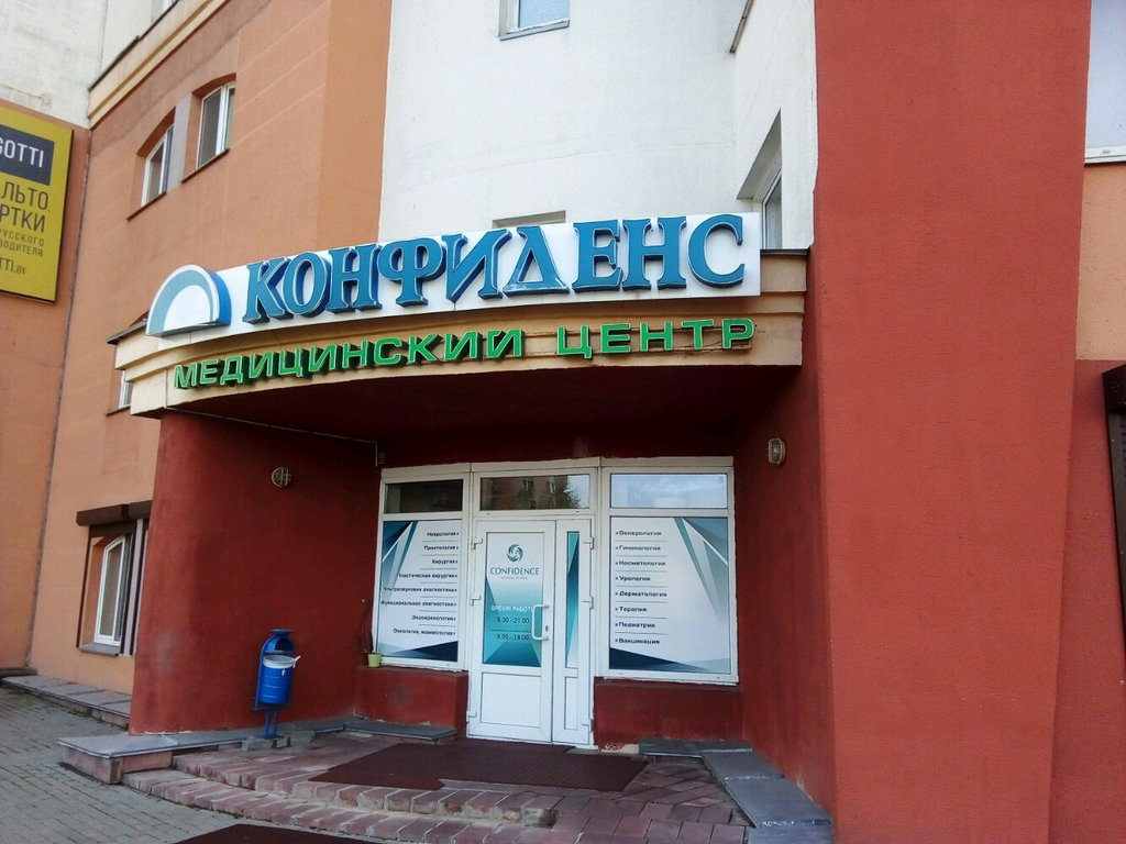 медцентр, клініка — Конфиденс — Минск, фото №1