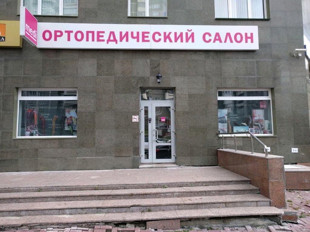 6b7e834a5 Medi - ортопедический салон, метро Геологическая, Екатеринбург ...