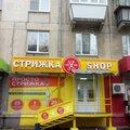 Стрижка Shop, Услуги парикмахера в Берёзовском