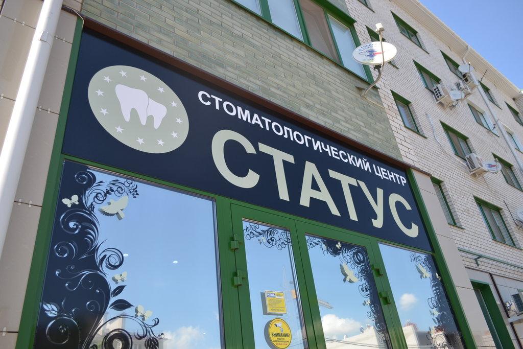 Стоматология тихорецк на элеваторе городская конвейер в чебоксарах