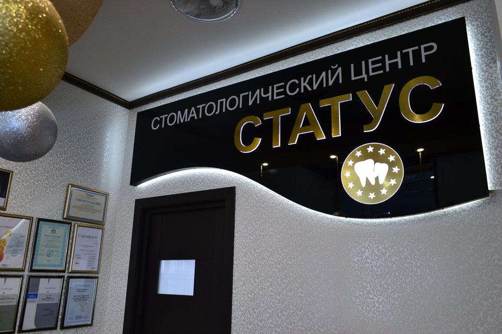 Стоматология тихорецк на элеваторе городская фольксваген транспортер москва московская область