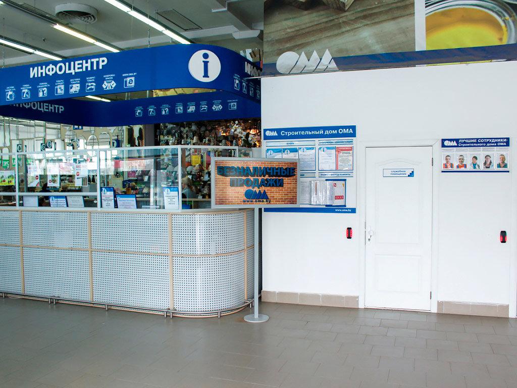 строительный магазин — Ома — Гродно, фото №1