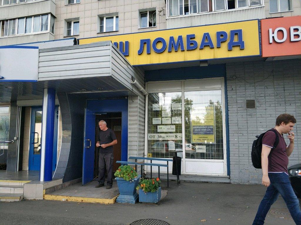 Кассир в ломбард в москве юг автозайм воронеж отзывы