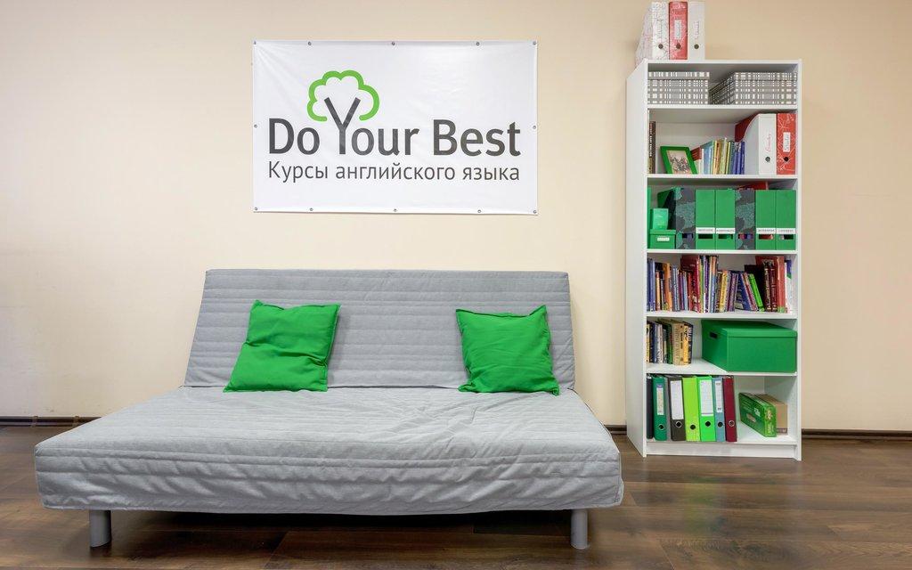курсы иностранных языков — Do Your Best — Санкт-Петербург, фото №2