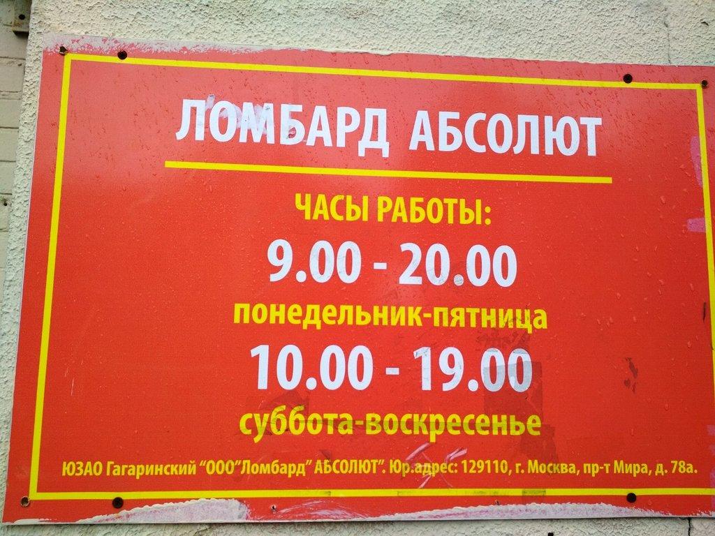 Работы москве часы ломбард в в ломбарды 24 спб часа