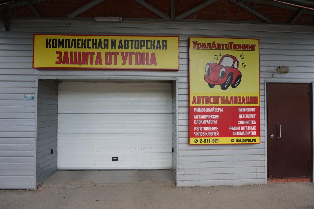 автосигнализация — УралАвтоТюнинг — Пермь, фото №1