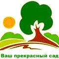 Ваш Прекрасный Сад, Услуги ландшафтных дизайнеров в Городском округе Пенза