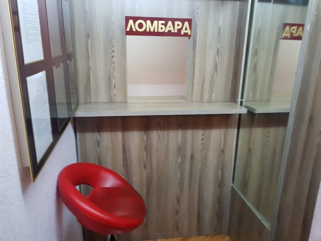 Костанай ломбард советских часов оценка