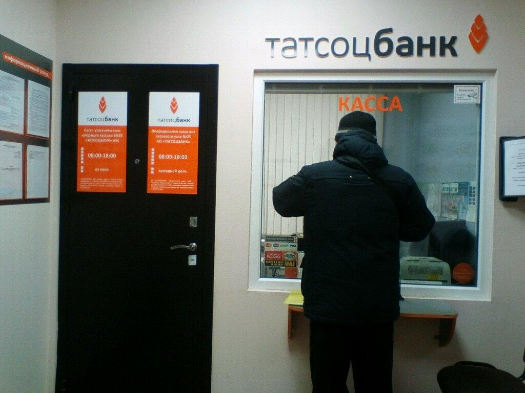 банк — Татсоцбанк — Казань, фото №1