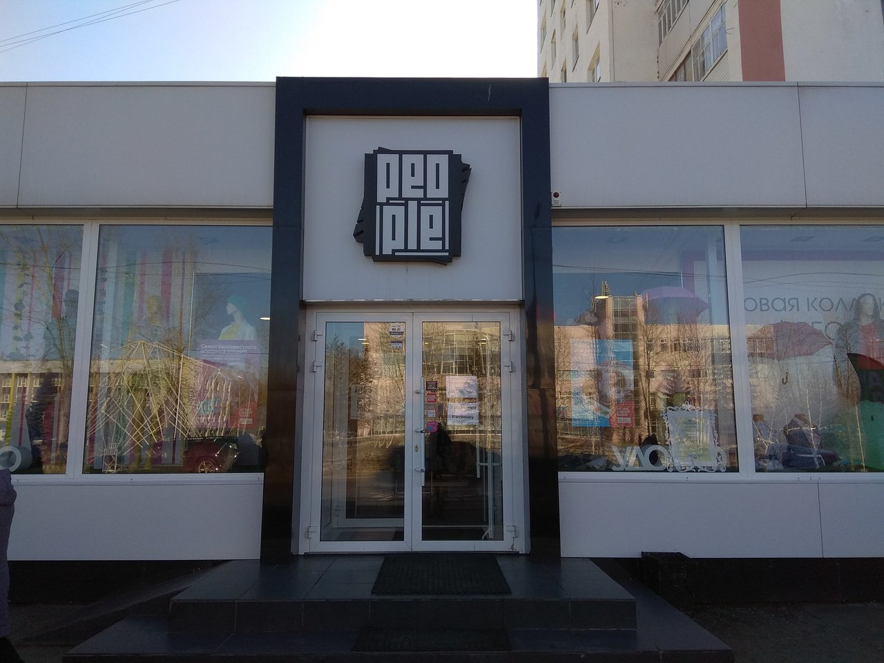 Проспект Комсомольский Нефтекамск 44 Магазин Одежды