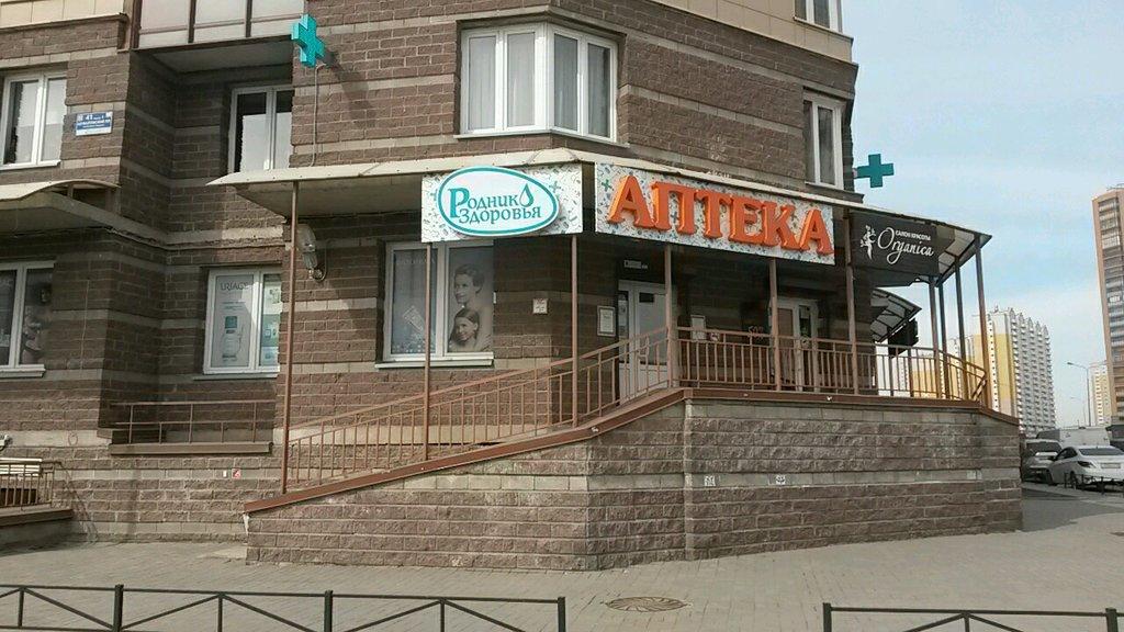 аптека — Родник Здоровья — Санкт-Петербург, фото №2