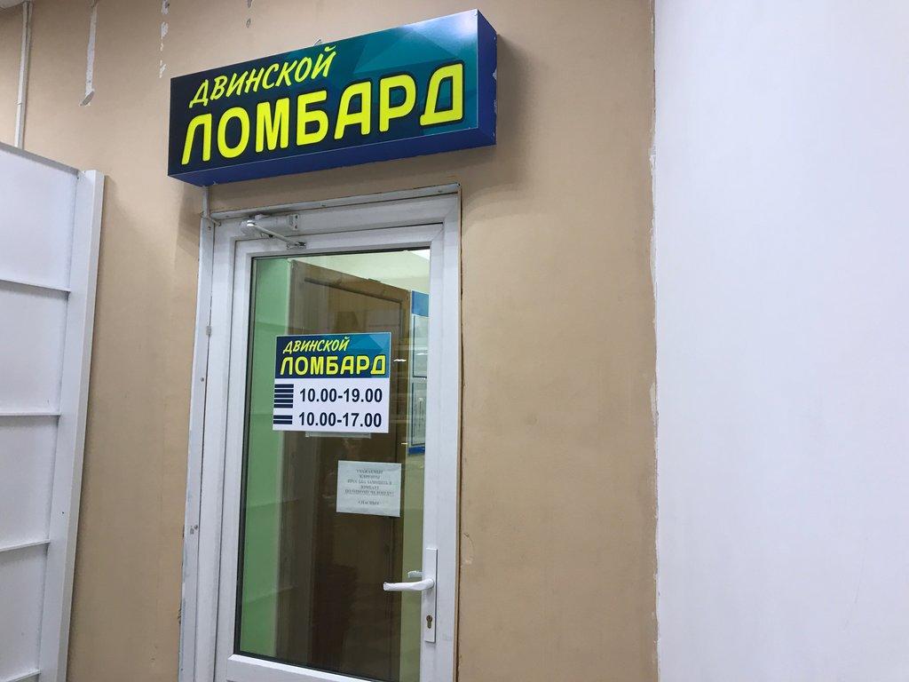 Часы архангельске ломбарды работы в бу новосибирск часы продам